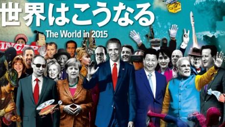 Economist Magazine Cover 2015 Banner